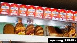 UKRAINE - the price of bread in Sevastopol, 26Jul2018