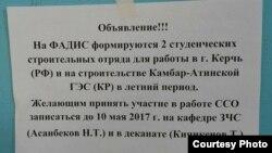 Кыргыз-Орус (Славян) университетинде пайда болгон кулактандыруу