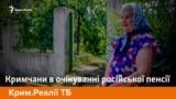 «Працювати, працювати, працювати!». Кримчани в очікуванні російської пенсії | Крим.Реаліі ТБ (відео)