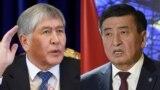 Экс-президент Кыргызстана Алмазбек Атамбаев (слева) и действующий президент Сооронбай Жээнбеков.