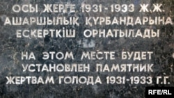 Этот камень с несбывшимся обещанием стоит в Астане с 1992 года.
