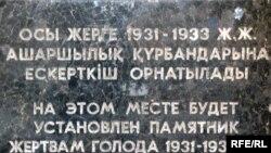 Астана қаласында ашаршылық құрбандарына ескерткіш қойылады деп орнатылған белгітастағы жазу. 3 желтоқсан 2008 жыл