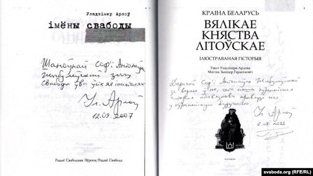 Аўтографы Ўладзімера Арлова