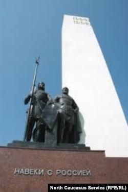 """Монумент """"Навеки с Россией"""" в Майкопе"""