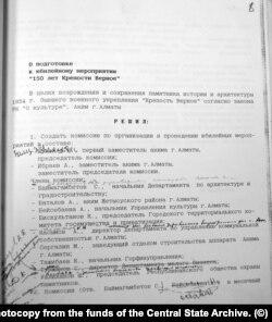 Первый лист проекта документа о праздновании 150-летия Верненской крепости в 2004 году. В конце второго листа – фамилия тогдашнего акима Алматы Виктора Храпунова. Фото архивного документа (ЦГА Алматы, фонд 116, опись 2, дело 112).