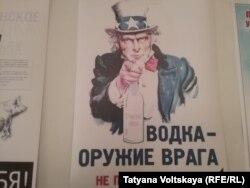 Антиалкогольный плакат в Европейском университете в Санкт-Петербурге