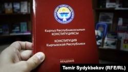 Кыргызстандын Конституциясы. Иллюстрациялык сүрөт.