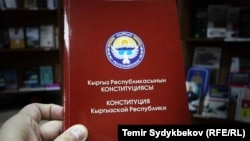 Кыргызстандын Баш мыйзамы.