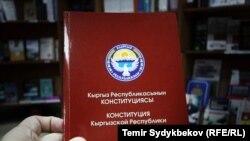Конституция Кыргызстана. В Кыргызстане опубликован проект новой Конституции.