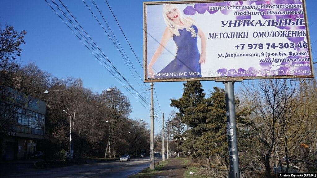 А на обратной стороне «коммунистического» щита разместилась вот такая реклама