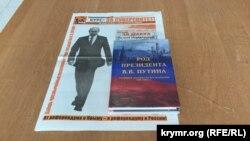 Газета і книга «Рід президента В.В. Путіна»