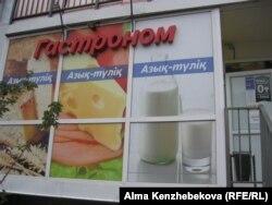 Алматыдағы азық-түлік дүкені.