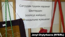"В кризисном центре ""Сезим"""