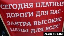 """Плакат с митинга против системы """"Платон"""", Казань, 29 ноября 2015"""