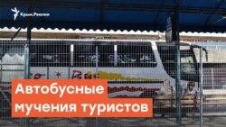 Автобусные мучения туристов | Радио Крым.Реалии