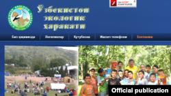 Скриншот главной страницы Экологического движения Узбекистана.