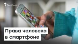 Права человека в смартфоне | Доброе утро, Крым