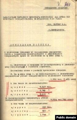 Докладная записка о подготовке депортации армян, болгар и греков