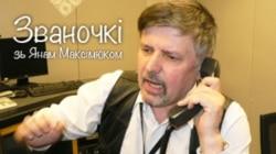 """""""Званочкі"""". 05.09.2012. Людзі і парфумай пахнуць"""