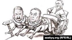 Кеден одағына арналған карикатура. Авторы - Сәбит. Алматы, 17 мамыр 2012 жыл. (Көрнекі сурет)