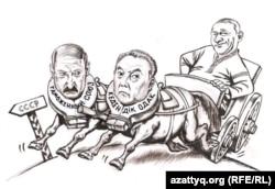 Кеден Одағына арналған карикатура. Авторы - Сәбит.
