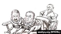 Божхона иттифоқига бағишланган карикатура. Муаллиф қозоғистонлик рассом Сабит Курманбеков.