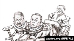 "Карикатура ""Таможенный союз"". Автор Сабит."