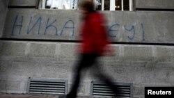 """Grafit """"Nikad EU"""" u centru Beograda"""