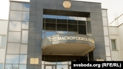 Будынак Маскоўскага раённага суду Менску, дзе судзілі Алеся Бяляцкага