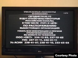 Орыс тіліндегі хабарлардың тоқтатылатындығы туралы кабельдік телевизия экранындағы хабарландыру. Тәшкент, Өзбекстан.