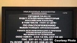 Яна икки Россия телеканалининг Ўзбекистонда тўхтатилиши ортида сиëсий сабаблар йўқлиги айтилмоқда.