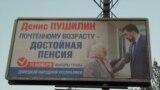 Агитация за главаря «ДНР» Дениса Пушилина на «выборах» в октябре 2018-го года