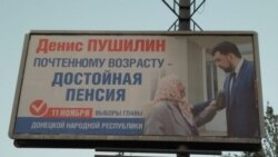 Ваша Свобода «Вибори» в окупованих районах Донбасу