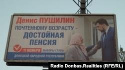 Оккупированный Донецк, октябрь 2018 года. Агитация за Дениса Пушилина, нынешнего главаря группировки «ДНР», которая признана в Украине террористической