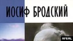 Борис Парамонов: «Книга Льва Лосева вызывает чувства однозначной радости и признательности. Это подлинный памятник Бродскому»