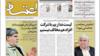 روزنامه اعتماد پس از انتشار مصاحبه مشاور احمدینژاد «توقیف» شد