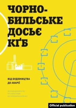 Обложка сборника документов