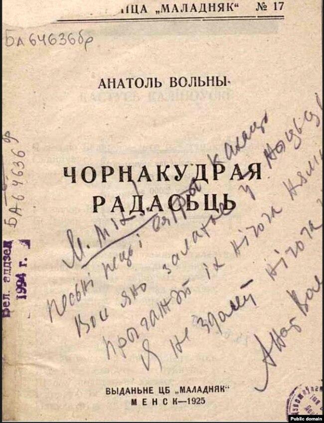 Аўтограф на кнізе «Чорнакудрая радасьць»