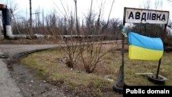 Інформаційно-вказівний знак на в'їзді в Авдіївку