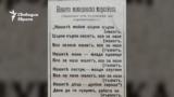 Vecherna Poshta Newspaper, 5.03.1903