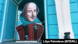 Мәскеудегі Шекспирге арналған көрменің баннері.