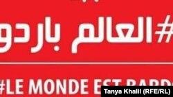 في المسيرة المناهضة للارهاب، تونس، 29 آذار 2015