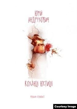 Обложка книги Юрия Андруховича «Любовники юстиции»