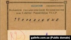 Титульна сторінка однієї з розсекречених справ КДБ – справи агента Богдана Сташинського