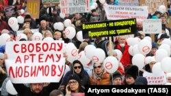 Акция протеста в Волоколамске, 1 апреля 2018 года