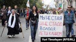Ռուսաստան - «Միլիոնների երթը» մայրաքաղաք Մոսկվայում, 15-ը սեպտեմբերի, 2012թ.