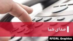 نظرات خود در مورد انتخابات ۲۹ اردیبهشت را با دیگر شنوندگان رادیو فردا در میان بگذارید