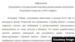 Татарстан архивы биргән мәгълүмат