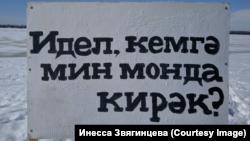 Самарда Идел яры буенча куелган плакатның татарчасы