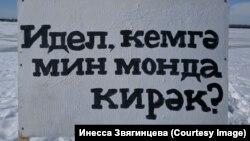 "Плакат на татарском языке. ""Волга, кому я тут нужен?"""
